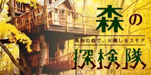 森の探検隊