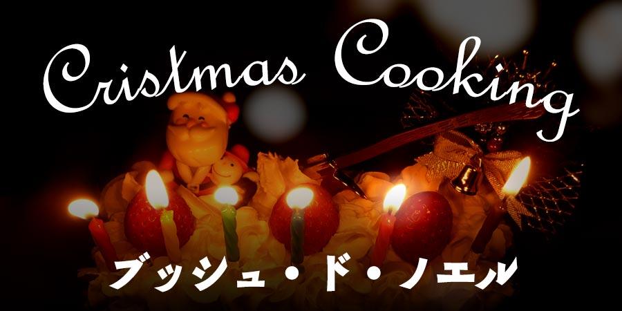 クリスマスケーキ「ブッシュドノエル」をつくろう!