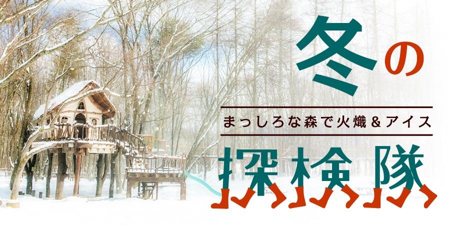 冬の探検隊