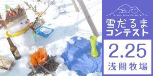 <strong>【アスパラ】</strong> 雪だるまコンテスト