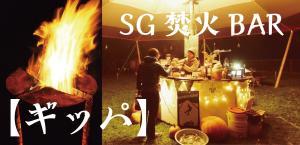 SG焚火BAR【ギッパ】