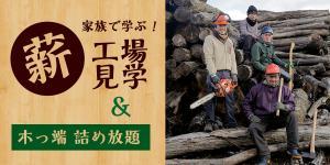 【あさまの薪】薪工場見学