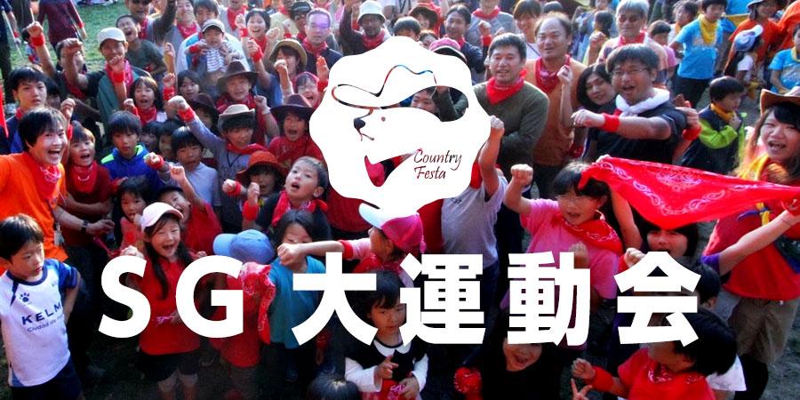 カンフェス!SG大運動会