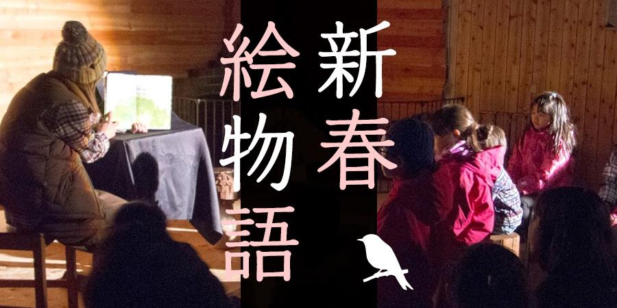 SG新春絵物語