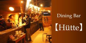 DiningBAR【Hutte】