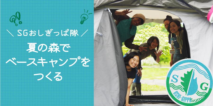 【SGおしぎっぱ隊】ー春の森でベースキャンプをつくるー