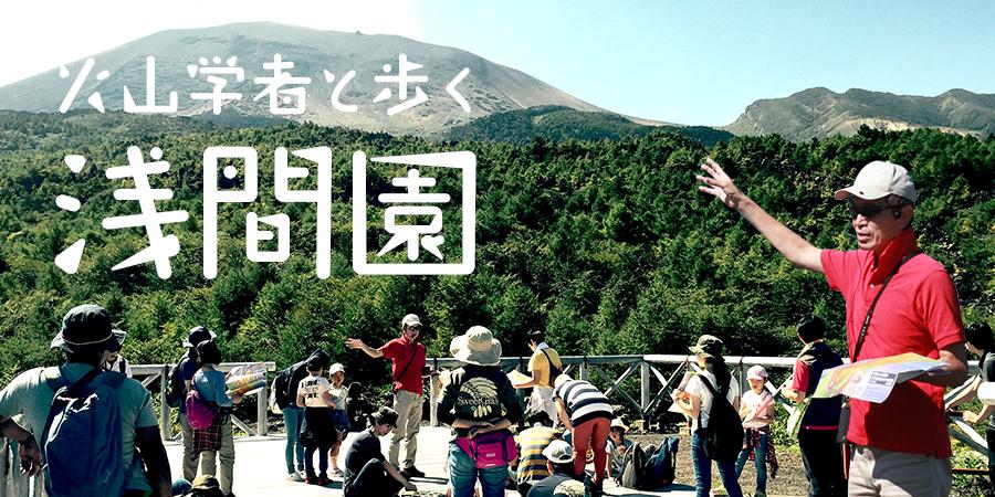 火山学者と歩く、浅間山麓 「浅間園コース」