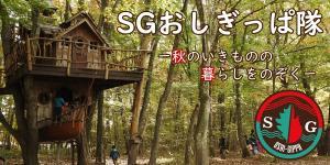 【SGおしぎっぱ隊】ー秋のいきものの暮らしをのぞくー