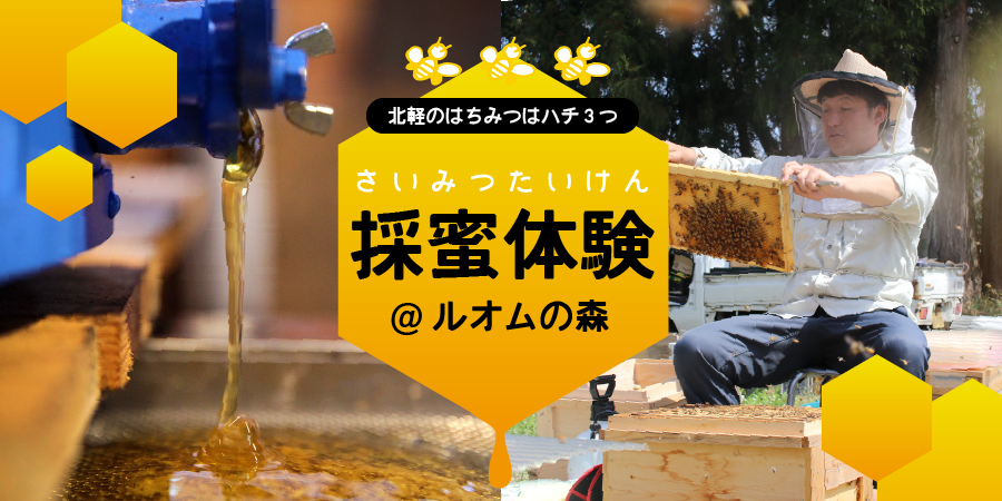 蜂蜜の日(8/3)特別イベント! 「北軽のはちみつはハチ3つ(星みっつ)」(養蜂見学)