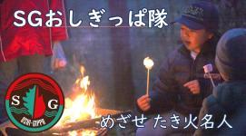 【SGおしぎっぱ隊】ーめざせ焚き火名人ー