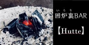 囲炉裏BAR【Hutte】
