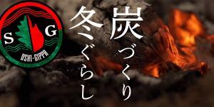 【SGおしぎっぱ隊】ー炭づくりにチャレンジ!冬の暮らし方ー