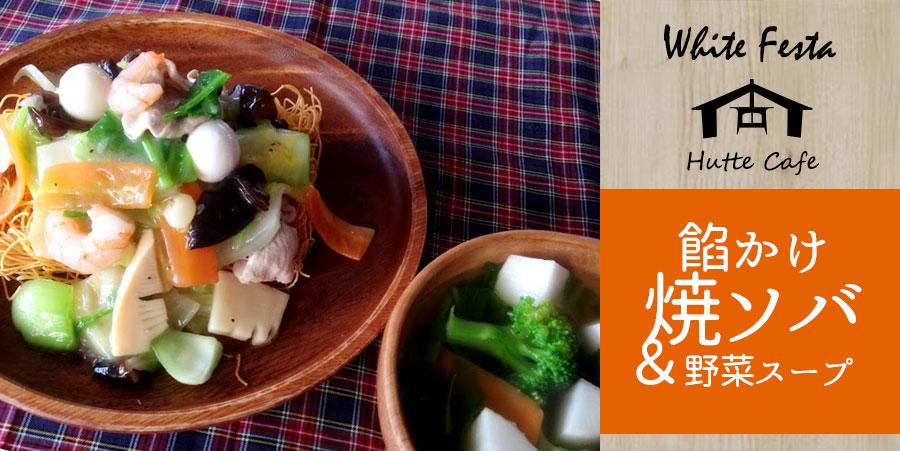 アツアツあんかけ焼きそばと冬野菜ごろごろスープ