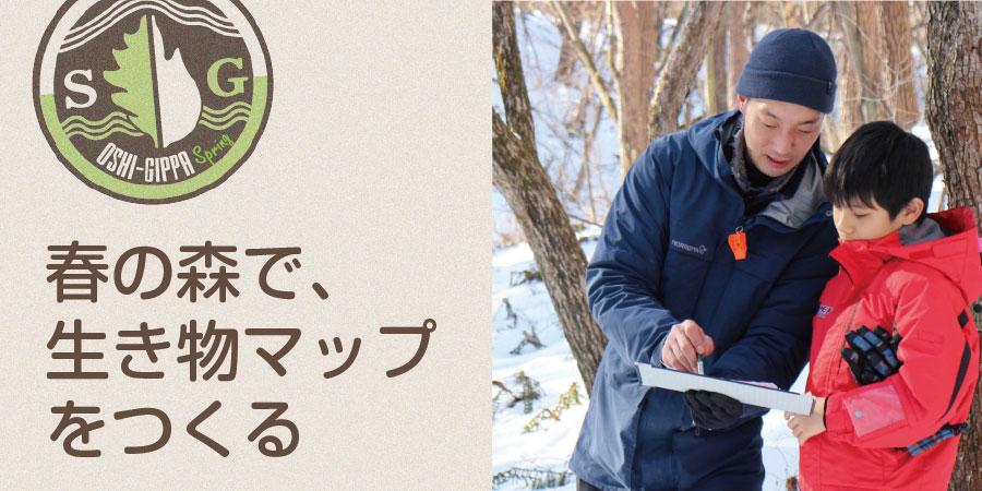 【SGおしぎっぱ隊】ー春の森で生き物マップをつくろうー