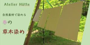 アトリエヒュッテ ー自然素材で染める春の草木染めー