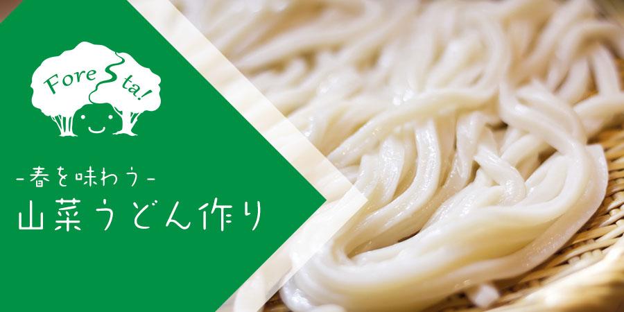 ‐春を味わう‐ 山菜手作りうどん
