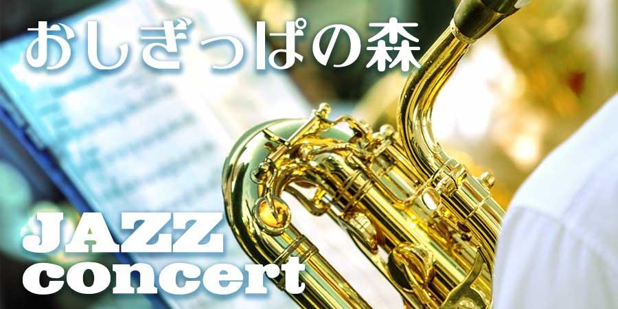 おしぎっぱの森のジャズコンサート