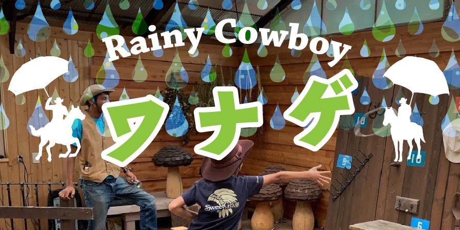 【雨天代替イベント】レイニーカウボーイ輪投げ