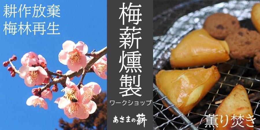 【焚人の間】梅薪燻製ワークショップ by あさまの薪
