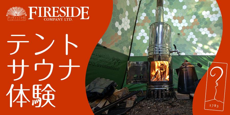 【焚人の間】テントサウナ体験 by FIRESIDE