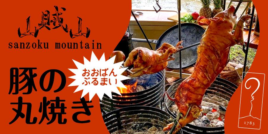 【炎卓の輪】豚の丸焼き by 山賊山 sanzoku mountain