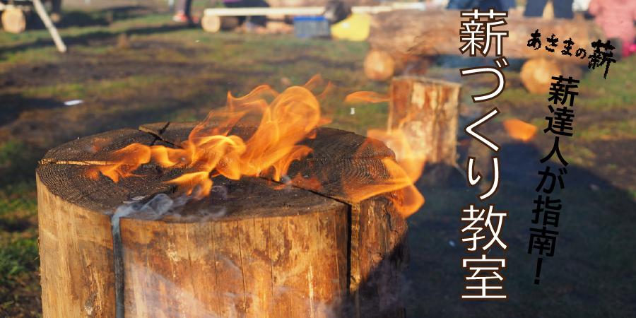 【焚人の間】薪作り体験 by あさまの薪