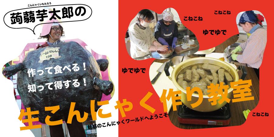 蒟蒻芋太郎の生こんにゃく作り教室