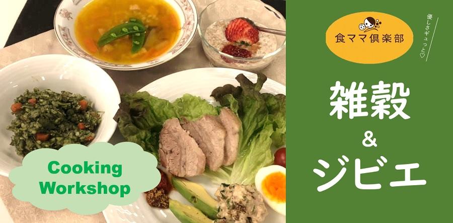クッキングワークショップ「雑穀&ジビエ」 by 食ママ倶楽部