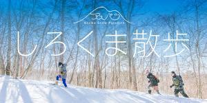 <strong>【アスパラ】</strong>スノーシューツアー「しろくま散歩」
