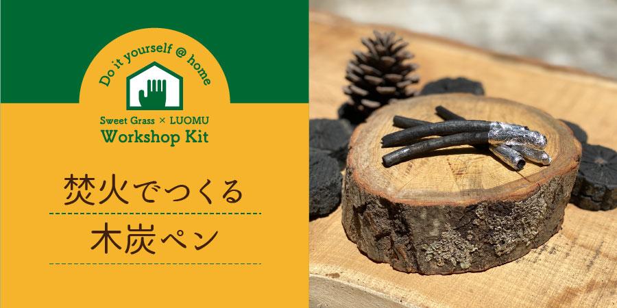 焚き火でつくる木炭ペン
