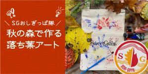 【SGおしぎっぱ隊】ー秋の森で落ち葉アートをつくるー