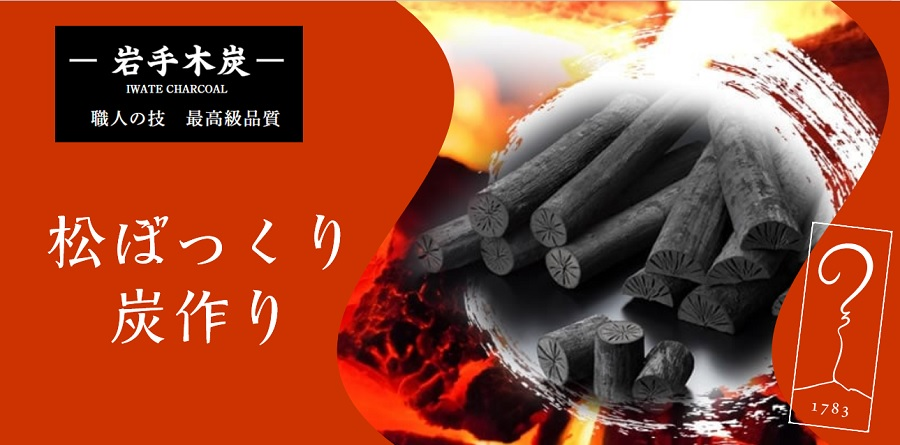 【焚人の間】松ぼっくり炭作り by 岩手県木炭協会