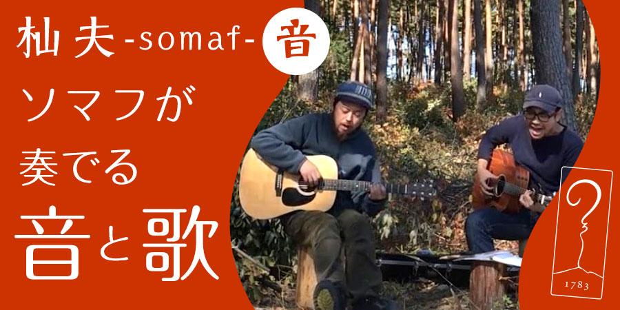 【焚人の間】somafが奏でる音と歌 by.somafの音