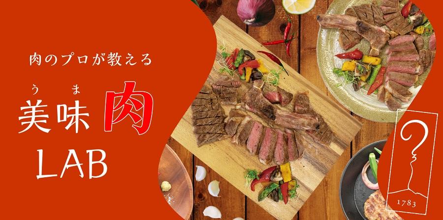 【焚人の間】肉のプロが教える美味肉ラボ by 鳥山畜産食品