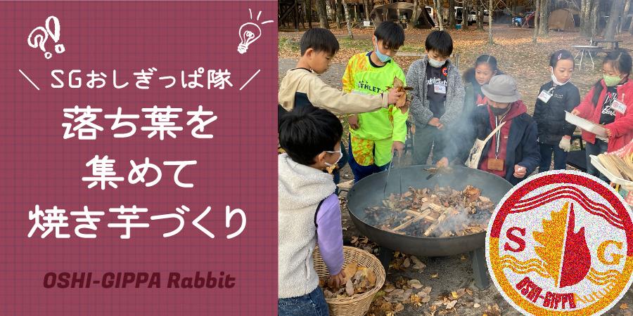 【SGおしぎっぱ隊】ー秋の森で火おこしと焼いも作りー