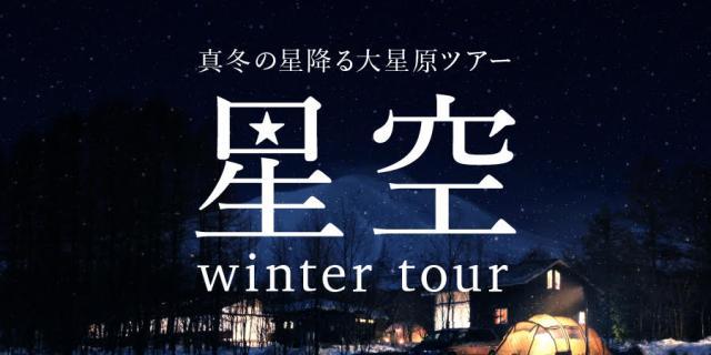 冬の星空ツアー