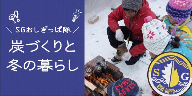 【SGおしぎっぱ隊】ー炭づくりと冬の暮らしー