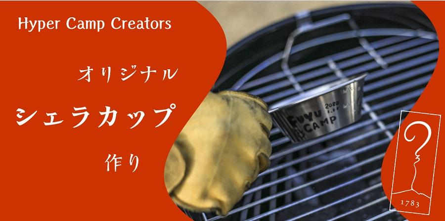 【焚人の間】オリジナル シェラカップ作り by HyperCampCreators
