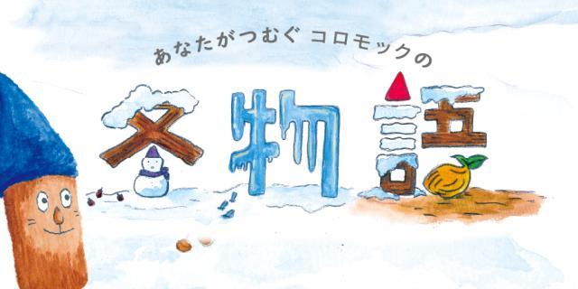 コロモックの冬物語