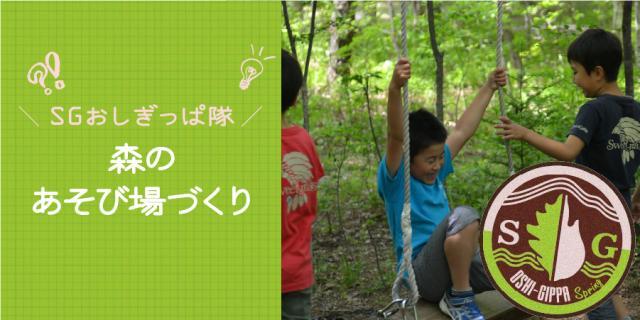【SGおしぎっぱ隊】ー森のあそび場づくりー