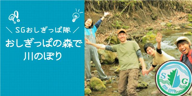 【SGおしぎっぱ隊】ーおしぎっぱの森で川のぼりー
