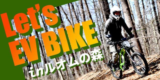 ルオムの森でEVバイク体験会