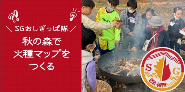 【SGおしぎっぱ隊】ー秋の森で火種マップをつくるー